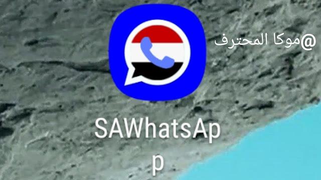 تحميل واتساب صنعاء الازرق SAWhatsapp.