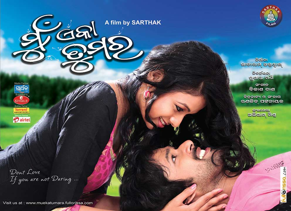 Odia songs free download.