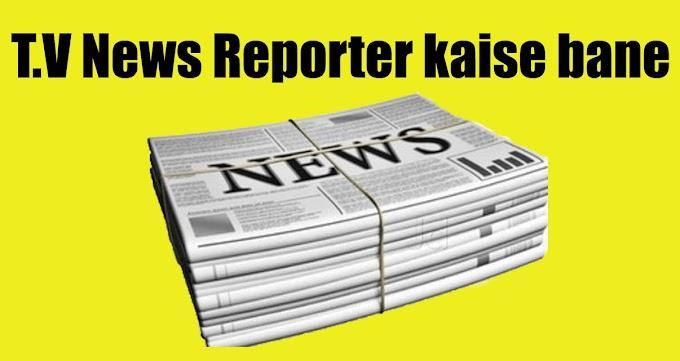 T.V News Reporter kaise bane - patrakar ka course