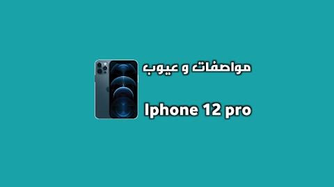 مواصفات و عيوب هاتف Iphone 12 pro
