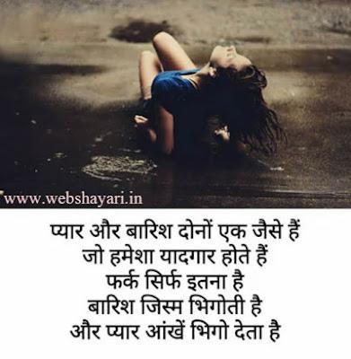 pyar sat image- photo  status hindi
