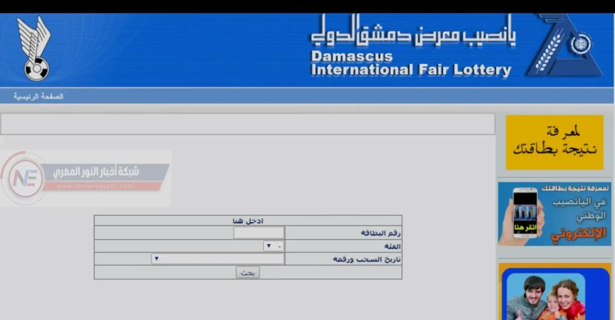 | رابط نتائج يانصيب معرض دمشق الدولي السورى | صدورها فورا الارقام الرابحة في يانصيب دمشق الاصدار الدورى الخامس عشر رقم 17 بتاريخ اليوم 4 أيار 2021