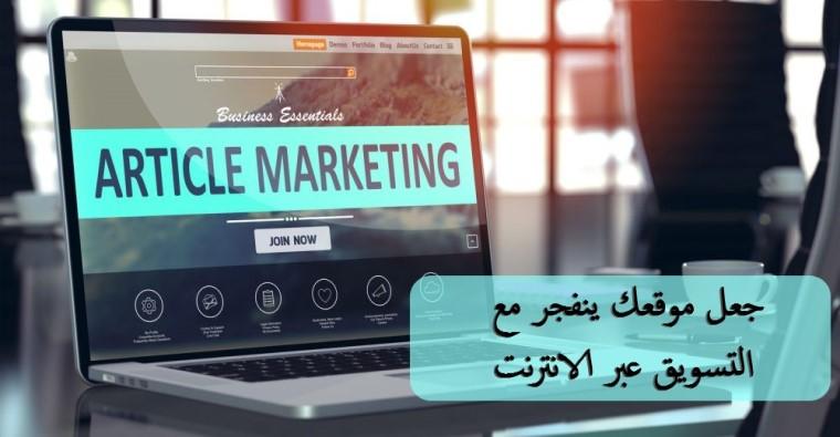 جعل موقعك ينفجر مع التسويق عبر الانترنت