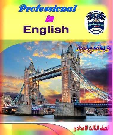 كراسة تسميع وتدريبات وامتحانات لغة انجليزية للصف الثالث الاعدادى ترم أول 2020