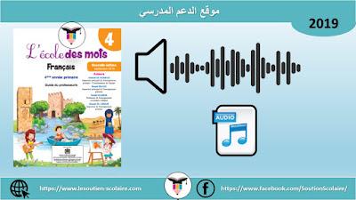 Audio Livret L'école des mots Français 4eAP