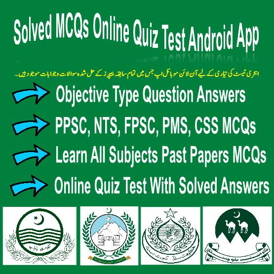 Entry Test MCQs App Online Quiz Test