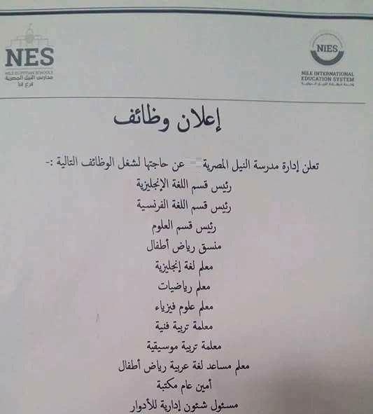 """اعلان وظائف مدارس النيل المصرية """" معلمين ومعلمات لجميع التخصصات """" اخر موعدد 24 / 12 / 2017 - للتقديم هنا"""