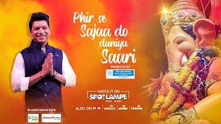 Phir Se Sajaa Do Duniyaa Saari lyrics - Shaan