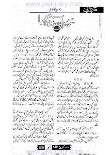 Sard raat ki barkha by Yumna Akhtar Complete Online Reading