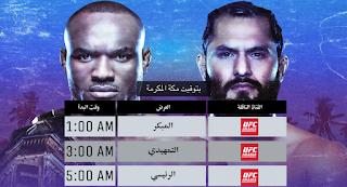 موعد عرض نزالات يو اف سي 251 بث مباشر / UFC 251