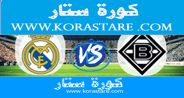 مباراة ريال مدريد وبوروسيا مونشنغلادباخ بث مباشر لايف