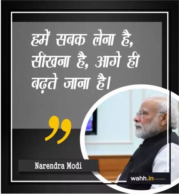 Narendra Modi Quotes On Education