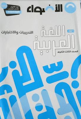 تحميل اجابات كتاب الاضواء لغة عربية للصف الثالث الثانوى 2021