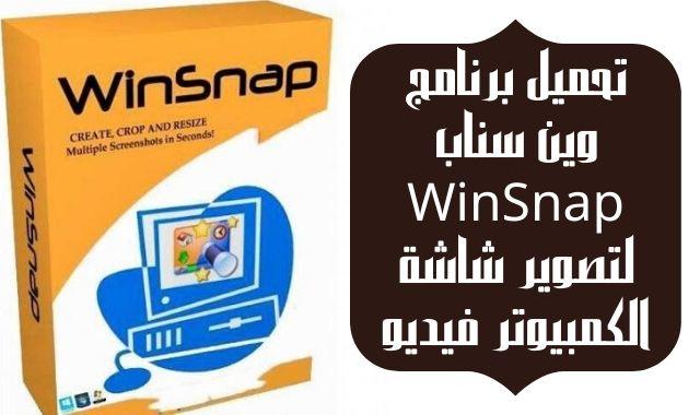 تحميل برنامج وين سناب WinSnap لتصوير شاشة الكمبيوتر فيديو
