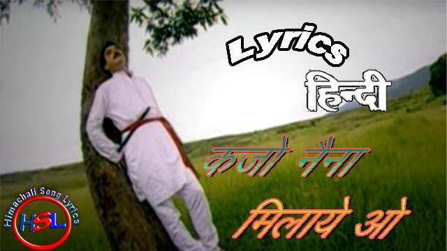 Kajo Naina Milaye O song lyrics in Hindi Singer Karnail Rana
