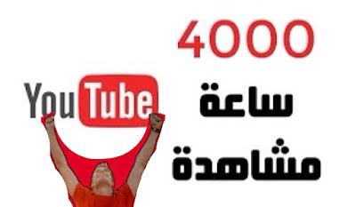 كيفية الحصول عمليًا على 4000 وقت مشاهدة في ساعات على YouTube في أقل من 365 يومًا
