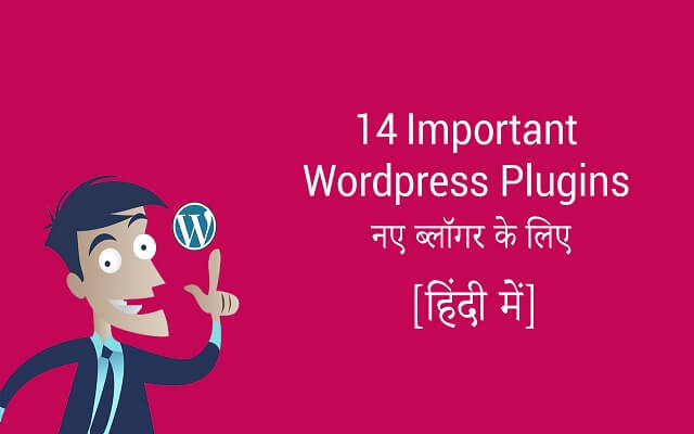 14 important wordpress plugins नए ब्लॉगर के लिए