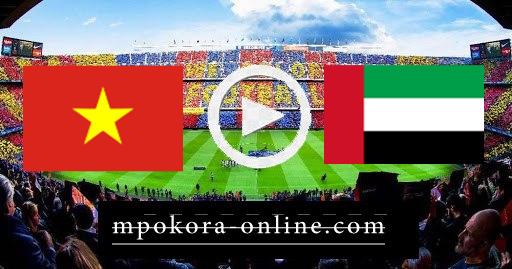 مشاهدة مباراة الأمارات وفيتنام بث مباشر كورة اون لاين 15-06-2021 تصفيات اسيا المؤهلة لكأس العالم 2022