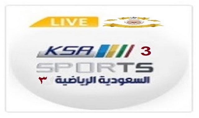 الرياضيه السعوديه الثالثه | بث مباشر