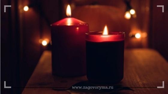 Мощный обряд со свечами и вином на соединение душ в любви