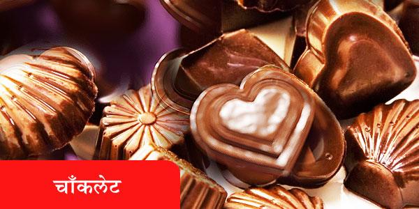 चॉकलेट रेसिपी - Chocolate Recipe