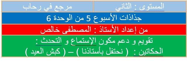 جذاذات الأسبوع الخامس الوحدة 6 مرجع في رحاب اللغة العربية  المستوى الثاني