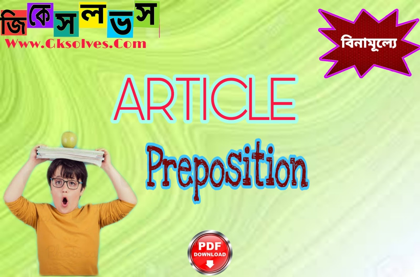 Download article preposition