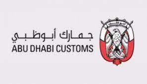 وظائف ادارية جمارك ابو ظبي