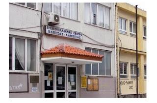Αποτέλεσμα εικόνας για Εργατοϋπαλληλικό Κέντρο Έδεσσας Αλμωπίας
