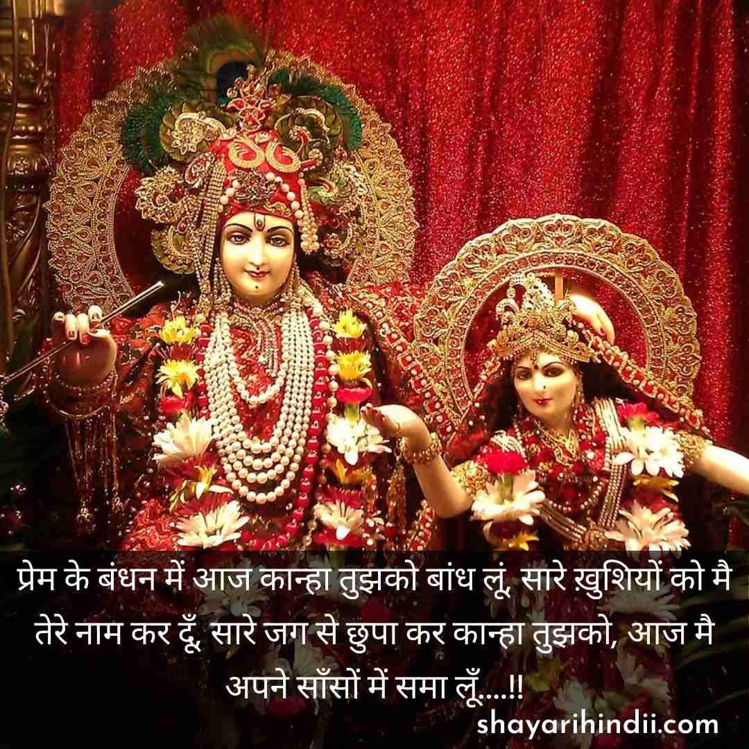 radha krishna love quotes