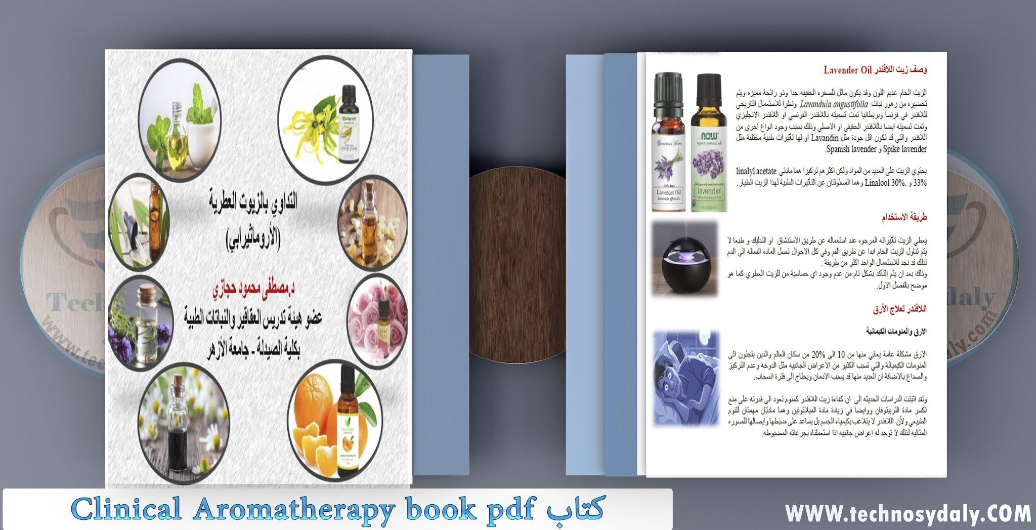 كتاب Clinical Aromatherapy book pdf