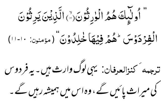 surah mominun ayat number 10-11