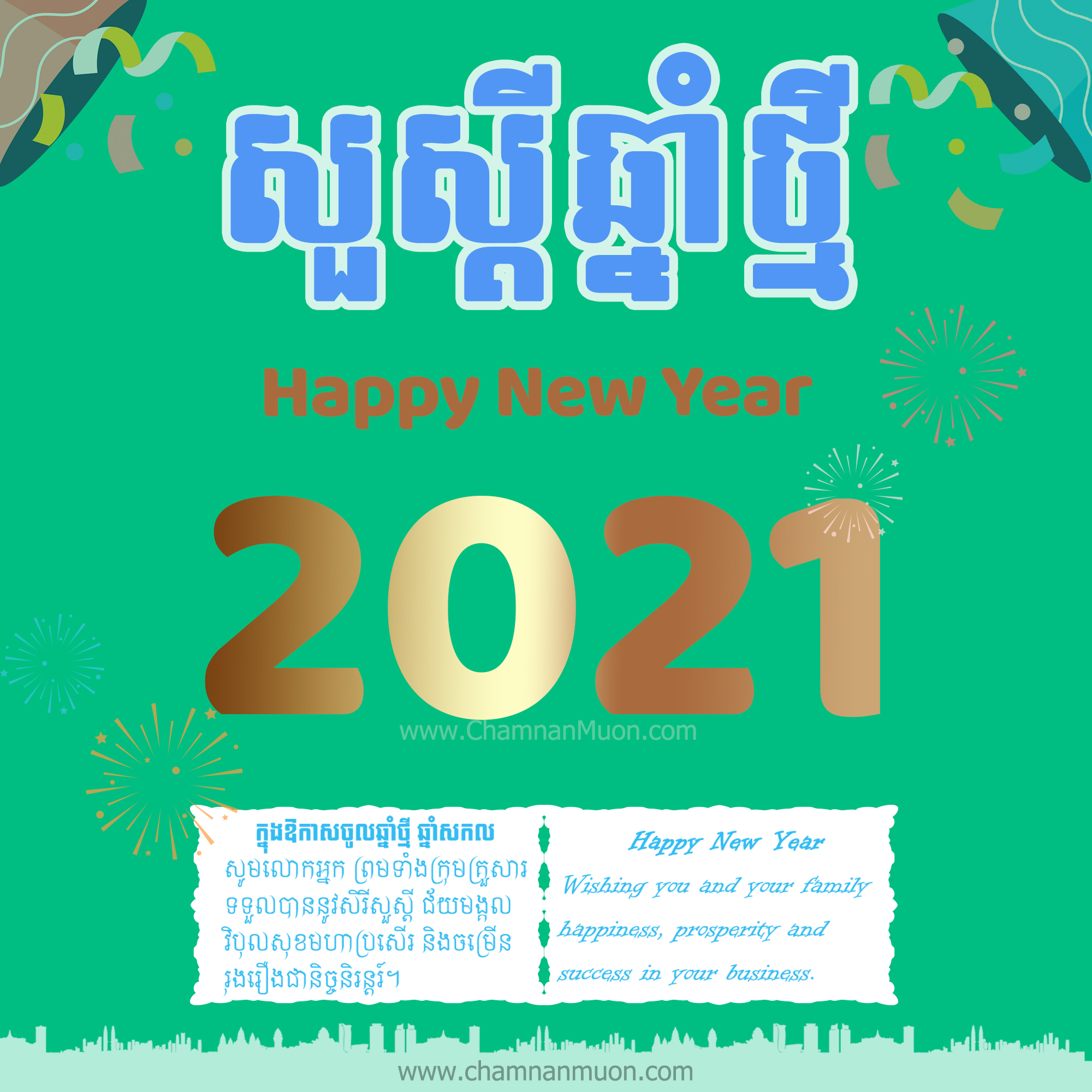 Happy New Year 2021 - Khmer greeting card by Chamnan