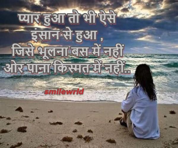 प्यार की भूल , pyar ki bhul, sad shayari , shayari & quotes, Love shayari,
