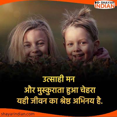 Smile Motivational Quotes in Hindi, Muskurahat Status