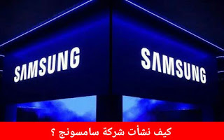 How Samsung was born |  An inspiring success story for the current tech giant started in 1938