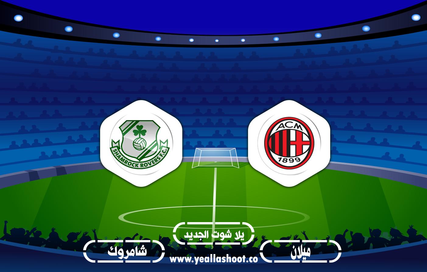 مشاهدة مباراة شامروك وميلان بث مباشر 17-09-2020 الدوري الأوروبي