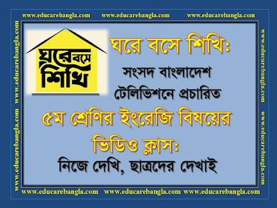 ঘরে বসে শিখি | Ghore Bose Shikhi | Class-Five | Subject-English | Page-33.