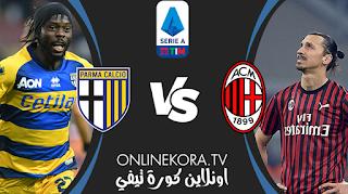 مشاهدة مباراة ميلان وبارما بث مباشر اليوم 13-12-2020 في الدوري الإيطالي