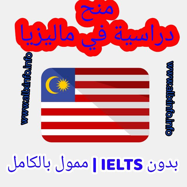 منح دراسية في ماليزيا بدون IELTS   ممول بالكامل