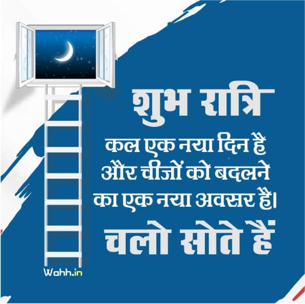 Good Night Wishes Hindi