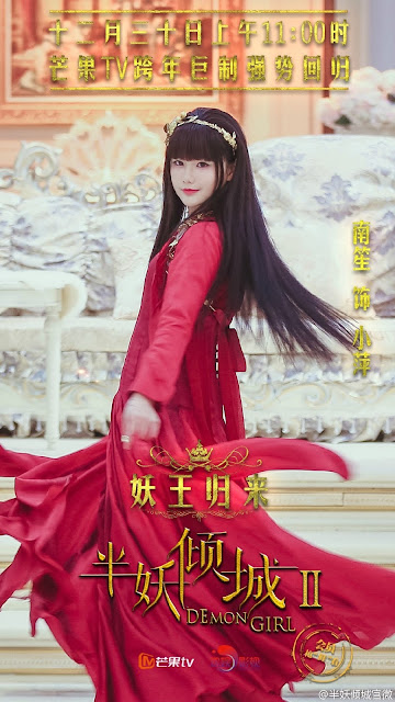 Nan Sheng Demon Girl Season 2