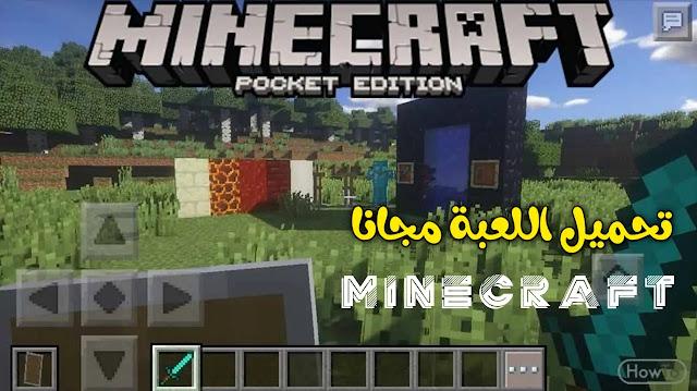 تحميل لعبة ماين كرافت مجانا برابط مباشر minecraft