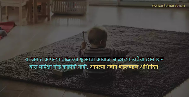 Newborn Baby Congratulation Messages in marathi
