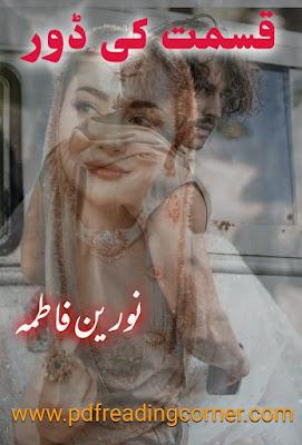 Qismat Ki Door By Noreen Fatima - PDF Book
