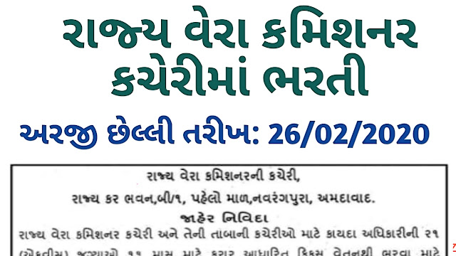 Gujarat State Tax & Commercial Tax Department Recrutment for Legal Officer post 2020
