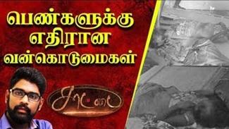 Villupuram Horror Dalit | Saatai – Dude Vicky