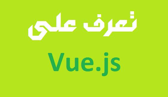 ما هو إطار VUE.JS ؟ تعرف عليه الأن