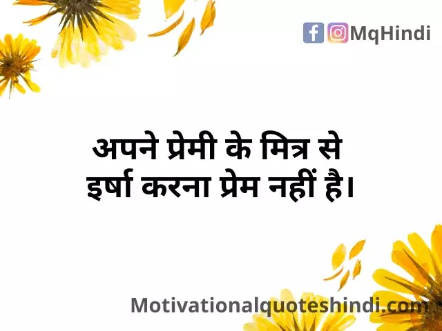 Funny Jealousy Quotes In Hindi