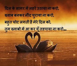 2 line sad love hindi quotes   hurt shayari,emotional shayari
